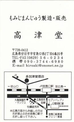高津堂地図