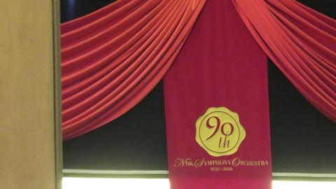 N響90周年エンブレム