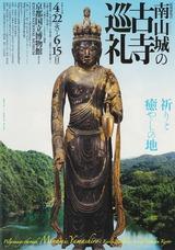 3・南山城古寺巡礼・禅定寺の重文十一面観音立像