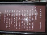 高天彦神社看板