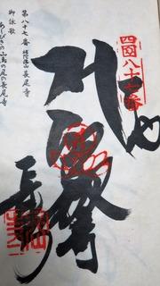 87番長尾寺