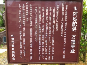 9.万福寺跡説明板