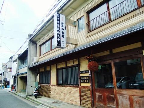 6・佐々木酒造