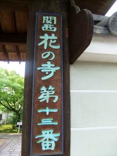 花の寺・法金剛院