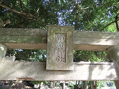雷命神社の鳥居扁額