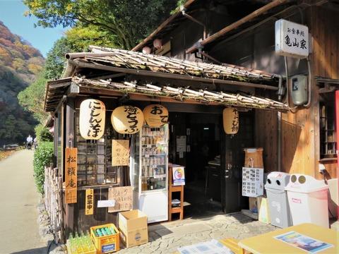 松籟庵の案内板を掲げる茶屋