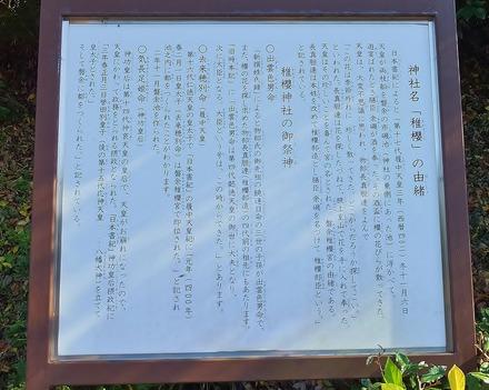0・稚櫻神社由緒書き