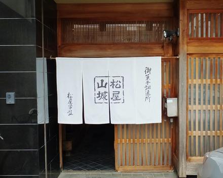 5・松屋常盤暖簾