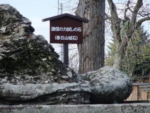 春日山城石