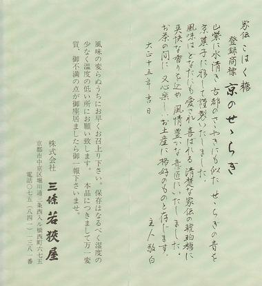 15・京のせせらぎ説明書