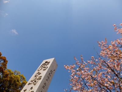 青空に石標が立つ