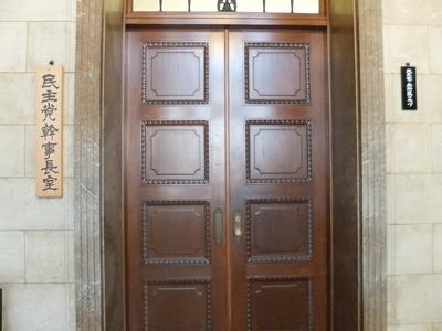 国会民主党幹事長室