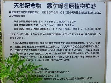 8・八島湿原説明板