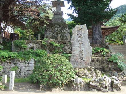 アビラウンケン石碑