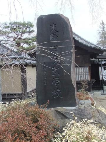 文武学校石碑
