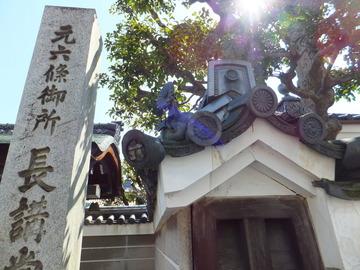 長講堂の瓦に六條の六が彫られている