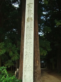 式内郷社塩野神社の標石