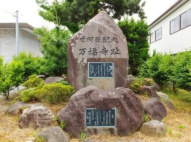 10.万福寺跡石碑