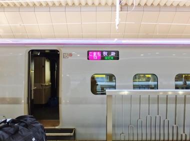 1・秋田新幹線こまち