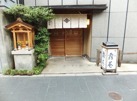 露庵・菊乃井