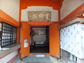 宝物館入口