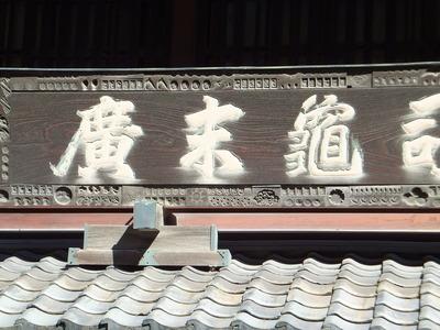 菓子の木型を額縁に活用した由緒ある看板