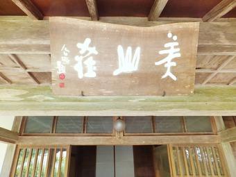 美山荘・扁額