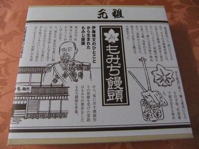 高津堂・もみじ饅頭