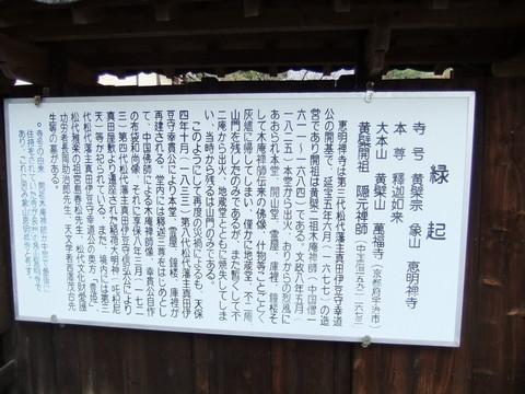 恵明禅寺縁起