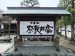 奈良井宿看板