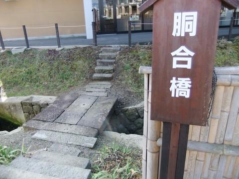 小さな胴合橋