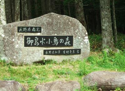御泉水小鳥の森・石碑