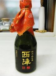 """9・特別純米酒""""西陣"""""""