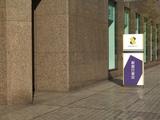 新銀行本店看板