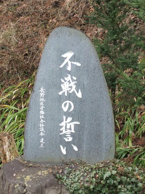 不戦の誓いの石碑