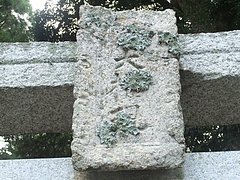 能理刀神社の大権現扁額
