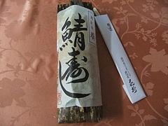 鯖寿し竹皮包