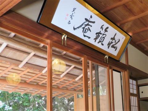 松籟庵の書