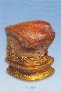 0・肉形石