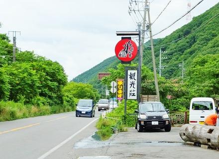 1・県道14号線沿いに観光荘