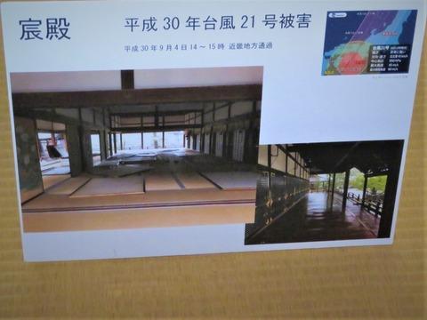 �大覚寺宸殿の台風21号による被害
