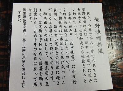 16・紫野味噌松風説明書
