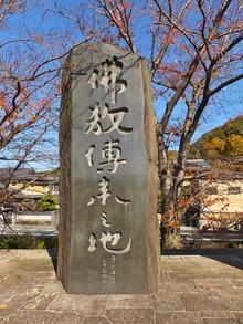 仏教伝来地石碑