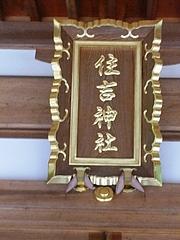 住吉神社の扁額