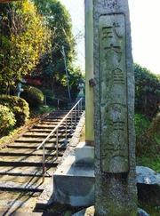 3・式内稚櫻神社・石柱