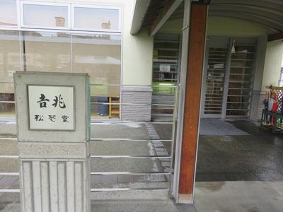 2・松花堂入口