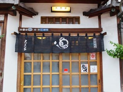 1・大黒屋天麩羅の玄関