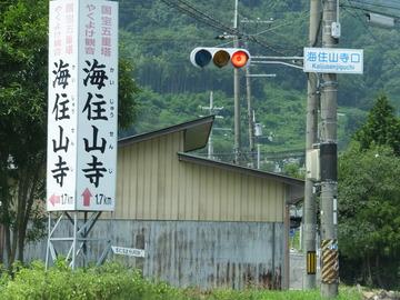 4・海住山寺入口