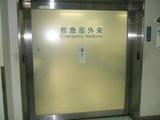 救急部入口正面