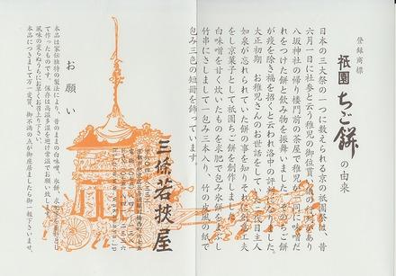 5・祇園ちご餅